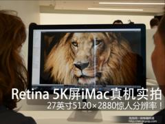 惊人分辨率 Retina 5K屏iMac真机实拍