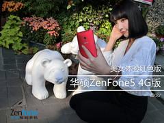 天生美艳 美女试用华硕ZenFon5 4G手机