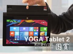 黑色更有范 联想YOGA平板2 Windows版图赏