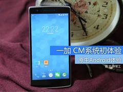 流畅的原生安卓 一加手机CM系统体验