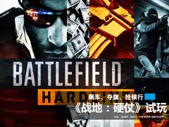 超大型DLC 《战地:硬仗》beta版试玩