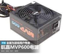 全面为游戏用户!航嘉MVP600电源测试