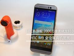 HTC旗舰添新品 全金属机身M9真机实拍