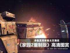 置身外太空战场 《家园2重制版》图赏
