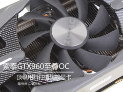 GTX960王者归来!索泰至尊OC新品图赏