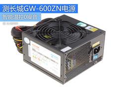 智能温控0噪音!长城GW-600ZN电源测试