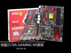 游戏主宰!微星Z170A-GAMING M5图赏
