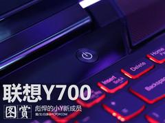 彪悍的小Y新成员 联想Y700游戏本实拍