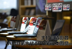 AMD第六代APU来袭 黑科技玩高清无压力