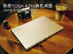 表链转轴美如画 联想YOGA 4 Pro真机实拍