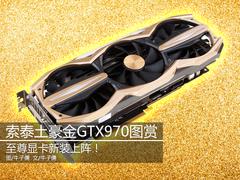 至尊新装上阵 索泰土豪金GTX970图赏