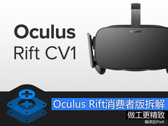 更精致 消费者版Oculus Rift VR头显拆解
