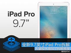 维修难度大 全新9.7英寸iPad Pro拆解