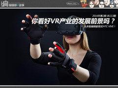 编辑部的故事 你看好VR产业的前景吗?