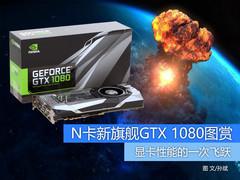 新一代卡皇降临 NVIDIA GTX 1080图赏