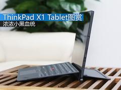 小黑血统 顶配版ThinkPad X1 Tablet实拍