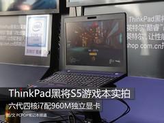 左右双风扇 ThinkPad黑将S5游戏本实拍