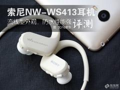 索尼NW-WS413运动耳机评测:优雅洒脱