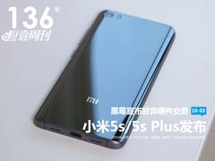 壹周刊:小米5S发布/黑莓放弃硬件业务