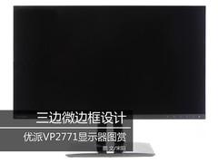 三边微边框设计 优派VP2771显示器图赏