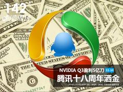 壹周刊:腾讯发五万奖金/NV Q3赚5亿刀