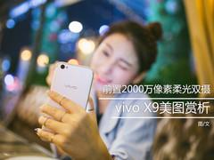 前置2000W像素/双摄柔光自拍 vivo X9