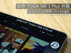 配骁龙652!联想 YOGA Tab 3 Plus 开箱