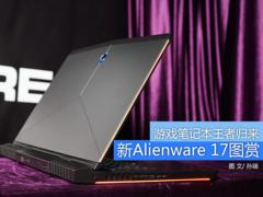 游戏本中的王者 新Alienware 17图赏