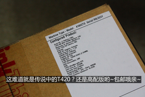 T420全国首曝!ThinkPad新小黑开箱秀