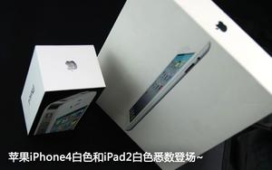 苹果令人窒息的白!iPad2/iPhone4美图