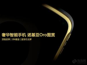 顶级奢华智能手机 诺基亚Oro新品图赏