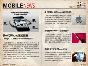 图读新闻:WP7新版发布/iPhone5配曲屏