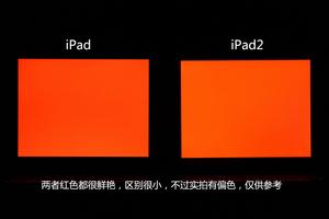 这货不是IPS iPad/iPad2屏幕实拍对比