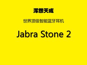浑然天成!顶级蓝牙Jabra Stone2测评
