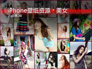 清爽夏日风 iPhone美女壁纸资源第2期
