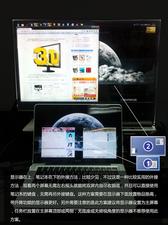 效率提升N倍 笔记本外接显示器全攻略