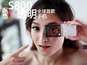 首款彩屏透明手机联想S800 美女美图赏