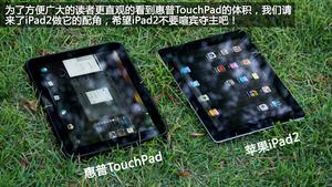 拿iPad2来比一比 惠普TouchPad初体验