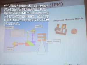 NTSC色域达200%!解读首款激光微投影