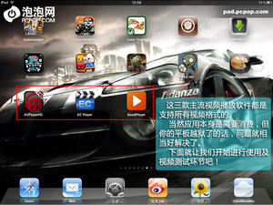 用iPad爽高清!三款播放软件深度横评