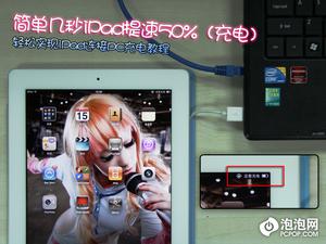 简单易懂 iPad PC端快速充电解决办法