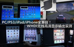 PC/PS3/iPad/iPhone实战无线高清显示