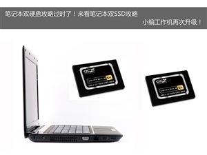 笔记本配双SSD!小编工作机快乐升级