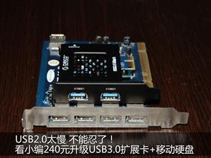 不能忍了!240元升级USB3.0享极速快感