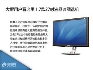 大屏用户看这里 7款27吋液晶读图选机