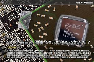 APU全面普及 499元低价A75主板能买否