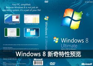 win7下岗!Windows 8新奇特性汇总预览