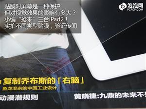 小编深度体验 助你选择iPad2最佳贴膜