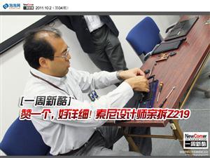 本周新酷:设计师亲自来!索尼Z219拆解