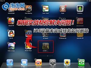 苹果设备通用!删除正在下载任务教程
